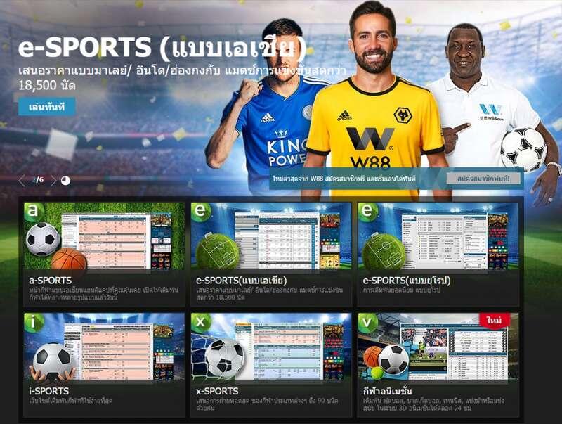 W888 club เดิมพันกีฬาออนไลน์ 24 ชม.
