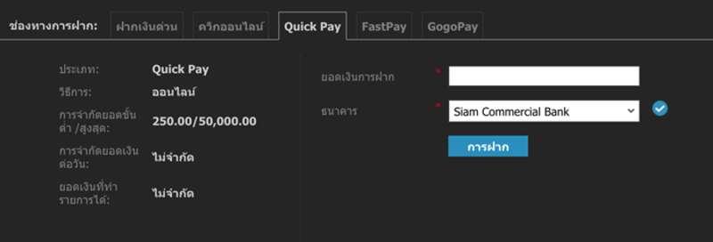 วิธีฝากเงิน W88 ผ่าน Quick Online