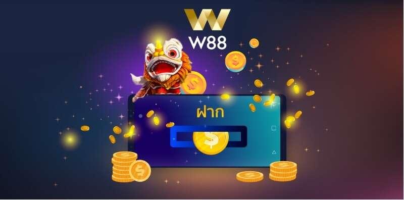 วิธีฝากเงิน W88 ไม่กี่ขั้นตอนเพียง 3 นาทีเท่านั้น