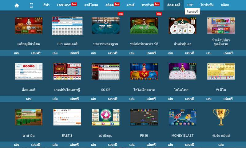 หวย w88 ที่มีเกมส์หลากหลายรูปแบบให้ลองเล่น