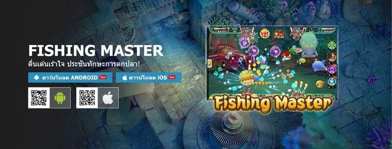 เกมยิงปลาออนไลน์ได้เงินจริงที่ W88 ที่เดียว