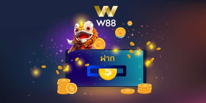วิธีฝากเงิน W88 ง่ายนิดเดียว สะดวกรวดเร็ว